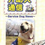 介助犬通信に『自然百彩』のご紹介をいただきました