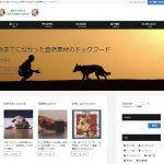 『自然百彩』公式ホームページ リニューアル