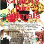 第11回 Charity for animals:動物のためのクリスマスチャリティーパーティーを開催いたします