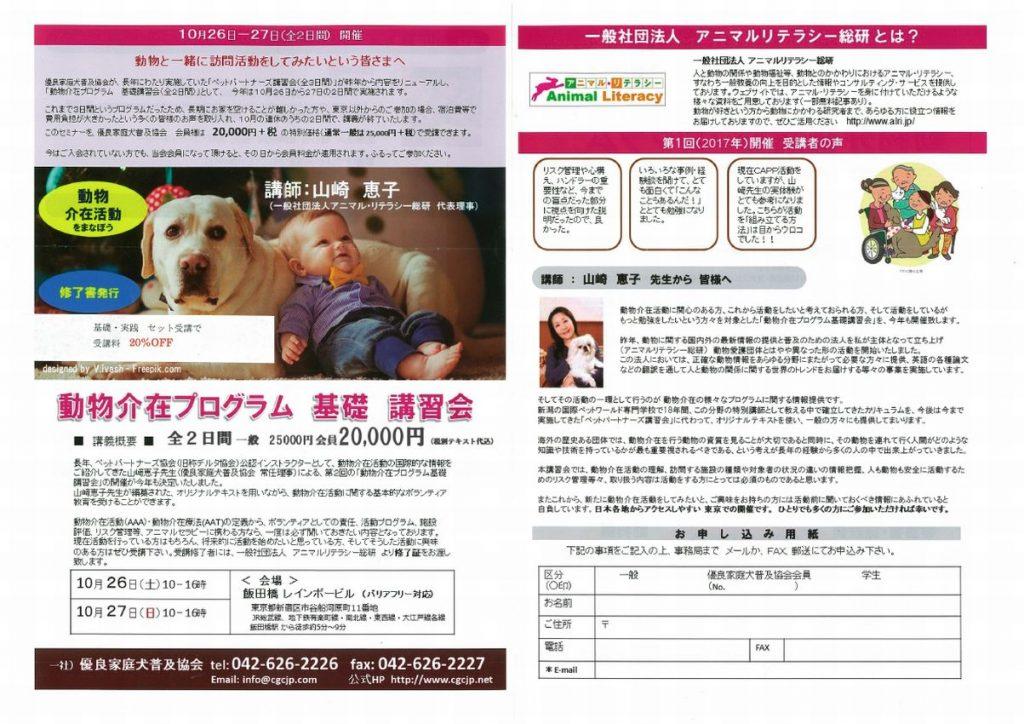 一般社団法人 優良家庭犬普及協会からのご案内です