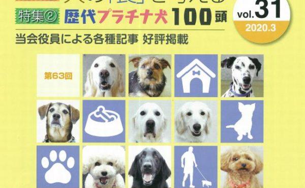 一般社団法人 優良家庭犬普及協会 に『自然百彩』のご紹介をいただきました
